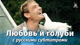 Любовь и голуби с русскими субтитрами