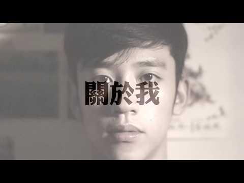 2018年最新反毒宣導短片「阿仁」- 陳慕、劉奕生[開啟新連結]