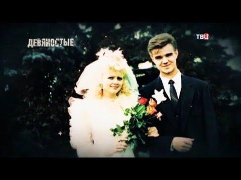 Свадьбы в 90-х. Девятки с пупсами, польский ликер и китайские платья из трескучей синтетики