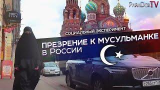 Презрение к МУСУЛЬМАНКЕ в РОССИИ / Muslim Harassment in Russia social experiment