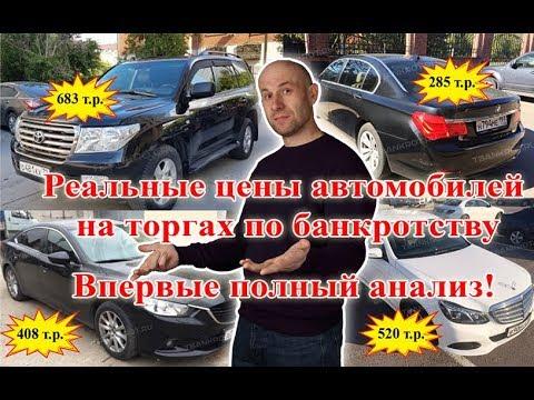 Реальная цена авто на торгах по банкротству.