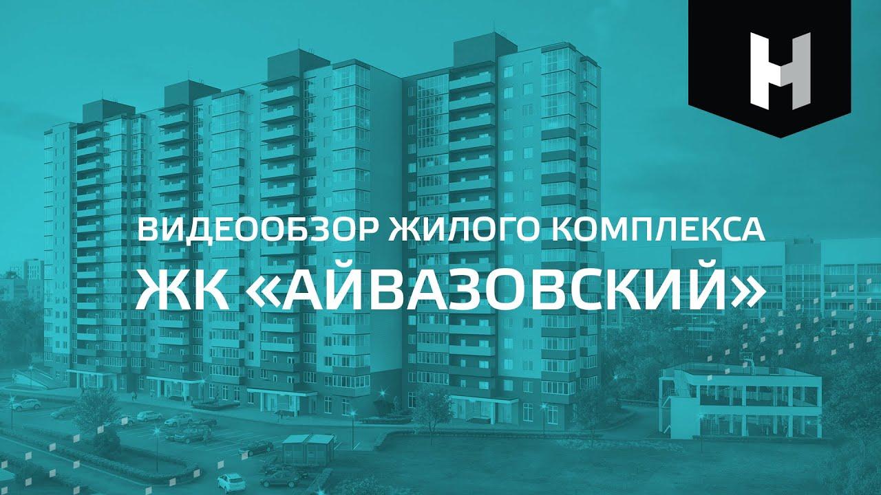 Видео ЖК Айвазовский