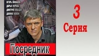 Посредник 3 серия фильм боевики русские 2014 новинки russkie boeviki