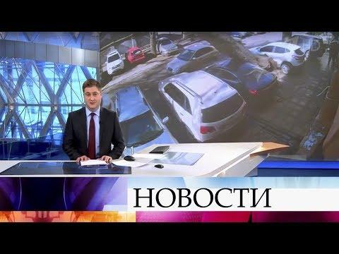Выпуск новостей в 09:00 от 25.02.2020