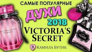 "Духи Victoria""s Secret Эксклюзив 30мл + МУЖСКИЕ ДУХИ!!! от компании Камила Бутик - видео 1"