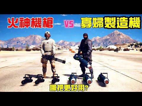 寡婦終結者 VS 火神機槍 哪把更好用?
