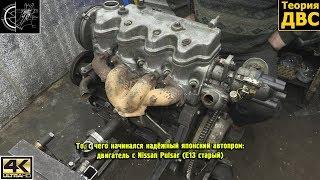То, с чего начинался надёжный японский автопром: двигатель с Nissan Pulsar (E13 старый)