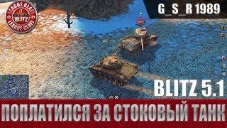 WoT Blitz -Мастер вертухи на Т49 и дно стокового ИСа - World of Tanks Blitz (WoTB)