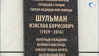 В Великом Новгороде увековечили память о выдающемся враче Изяславе Борисовиче Шульмане