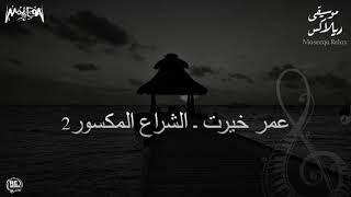 مازيكا عمر خيرت - الشراع المكسور 2 Omar Khayrat - El Shera El Maksoor تحميل MP3