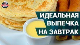 Идеальня выпечка для завтрака | Рецепты выпечки | Вкусные блинчики