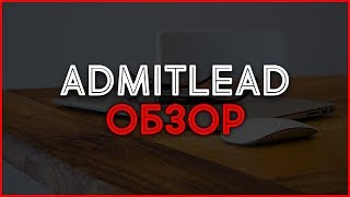 CPA партнерка AdmitLead. Обзор, отзыв, выплаты, заработок.