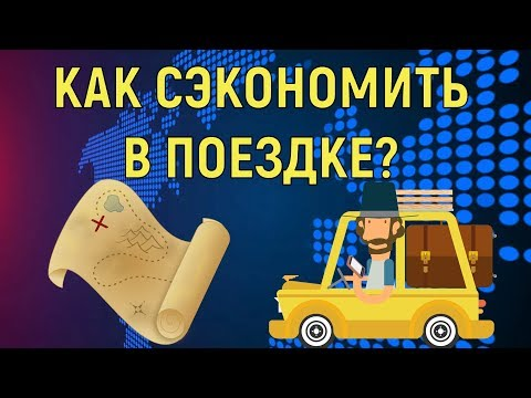 Как сэкономить в поездке на примере карты от Промсвязьбанк?