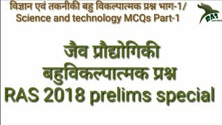 RAS 2018 prelims special/SCIENCE AND TECHNOLOGY MCQ SERIES PART 1