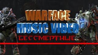 WARFACE MUSIC VIDEO, ВАРФЕЙС МУЗЫКА бессмертные
