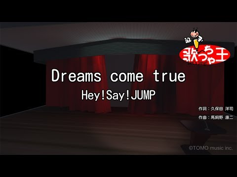 【カラオケ】Dreams come true/Hey!Say!JUMP