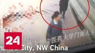 В Китае у пешеходов из-под ног ушел тротуар - Россия 24