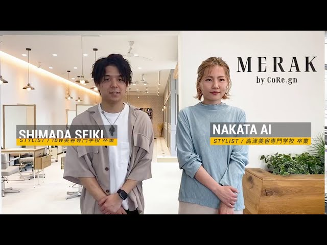 【スタッフ募集】和歌山 美容室CoRe.gn(コア)&MERAK(メラク)求人・採用動画