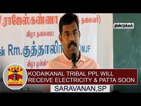 Kodaikanal-Tribal-People-will-receive-Electricity-and-Patta-soon--Saravanan-SP-Thanthi-TV