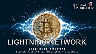 БИТКОИН И ТЕХНОЛОГИЯ LIGHTNING NETWORK