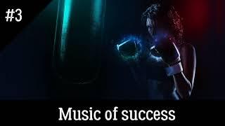 Музыка успеха #3 | Music of success | VanSvet