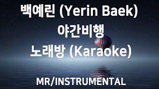 [MR/Instrumental] 백예린 (Yerin Baek) - 야간비행 (魔女の花, Merry And The Witch's Flower) 노래방 (Karaoke)