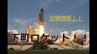 mqdefault - 下町ロケット??帝国重工の車発見!!ポケモンGO!!もびっくり!!令和へ続く道