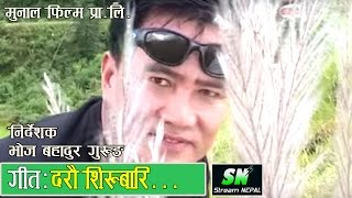 Darau Shirubara Syanja Nepali Dohori Song दारौ शिरुबारी By Raju Gurung