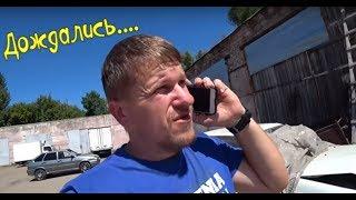 ДОЖДАЛИСЬ... Звонок от ветврачей. Поиск машины для перевозки КРС / Семья в деревне