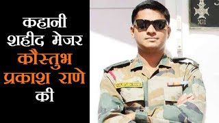 सीमा पर अदम्य साहस का परिचय दिया शहीद Major Kaustubh Prakash Kumar Rane ने
