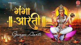 Om Jai Ganga Mata - Ganga Aarti