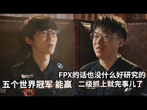FPX跟RNG 賽前的拉基話