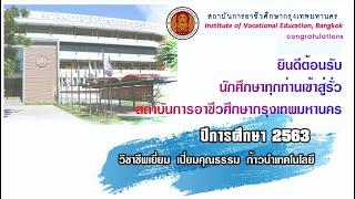 VTR กิจกรรมเพื่อนักศึกษาระดับปริญญาตรี สถาบันการอาชีวศึกษากรุงเทพมหานคร