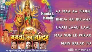 Mamta Ka  Mandir [Full Audio Songs Jukebox] I Mamta Ka Mandir Vol. 1