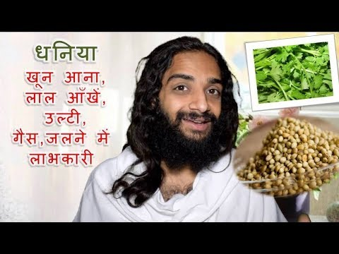 धनिया आयुर्वेदिक  नुस्खे | GREEN CORIANDER & CORIANDER SEEDS AYURVEDIC BENEFITS BY NITYANANDAM SHREE