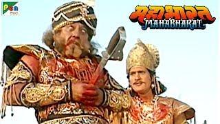 किस पांडव के हाथ हुआ मामा शकुनि का वध? | महाभारत (Mahabharat) | B R Chopra | Pen Bhakti - Download this Video in MP3, M4A, WEBM, MP4, 3GP