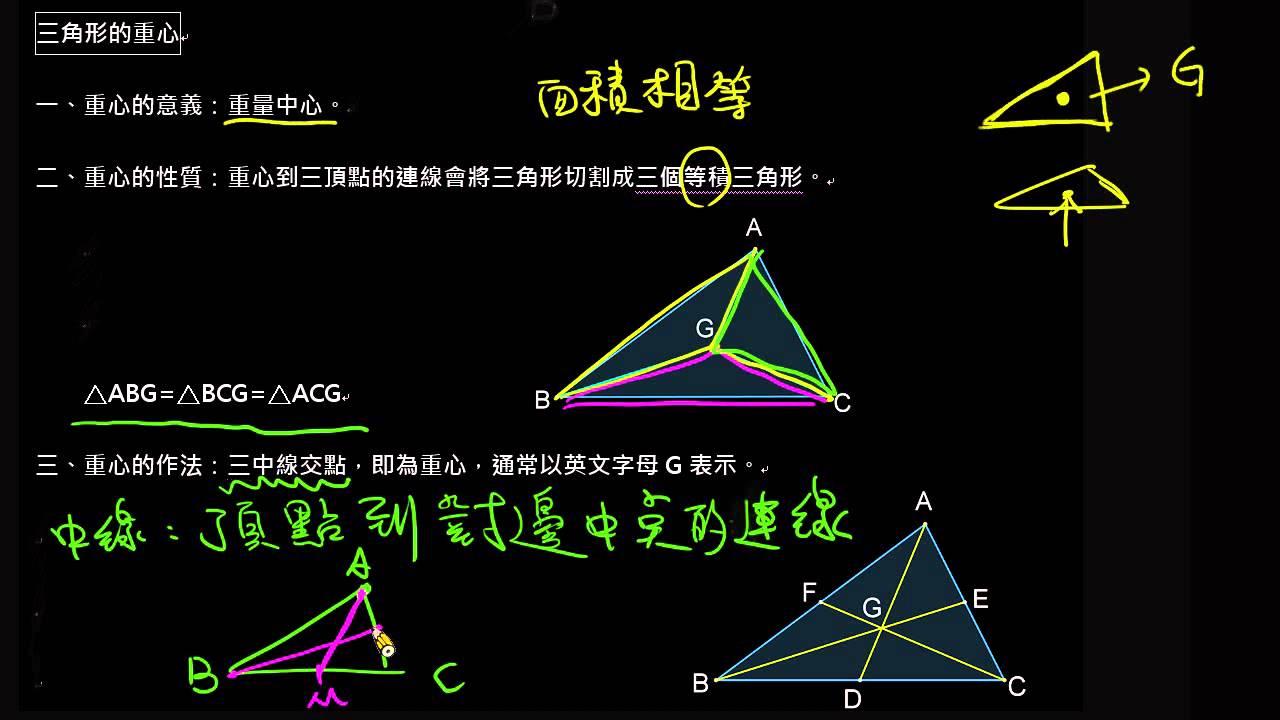 三角形的重心   幾何與證明   均一教育平臺