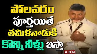 CM Chandrababu Naidu Speech at Annual South Asian Conference | Singapore