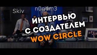 Настоящее Интервью с создателем Wow Circle