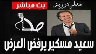 تحميل و مشاهدة صدام درويش مع سعيد مسكير   اول شخص يرفض العرض   ترويض الراي العام الجزء الثالث   MP3