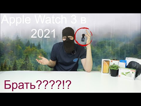 Apple watch 3 в 2021 УСТАРЕЛИ ???????