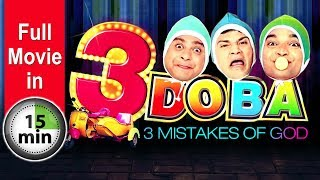 3 Doba - 3 Mistakes of God FULL FILM in 15  Mins (3 IDIOTS) ENG SUBTITLE - Urban Gujarati Film 2018