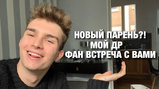 Разговорное Видео | у меня появился парень?! | мой ДР