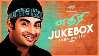 Think Tapes | Edhiri - Audio Jukebox | R.Madhavan, Sadha | Yuvan Shankar Raja | K. S. Ravikumar