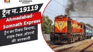 19119 Ahmedabad - Somnath Express | Indian Railway | Ahmedabad To Somnath Jn |Train Info | Rat Info