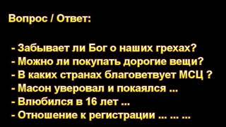 Ответы на разные вопросы. Н. С. Антонюк. МСЦ ЕХБ.