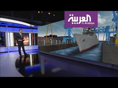 العرب اليوم - شاهد: تعرف على المشروع السعودي الإسباني لتوطين الصناعات البحرية