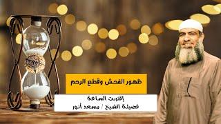 ظهور الفُحش وقطيعة الرحم ح 12 برنامج إقتربت الساعة مع فضيلة الشيخ مسعد أنور