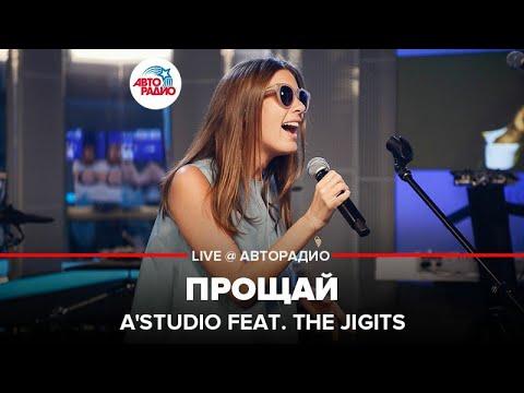 🅰️ А'Студио и The Jigits - Прощай (LIVE @ Авторадио)
