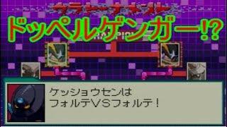 ロックマンエグゼ4.5 ドッペルゲンガー共をノーダメージSランク撃破